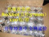 热敏打印纸80X60,热敏纸工厂直销