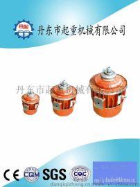 丹东市起重机械有限公司锥形转子制动三相异步电动机