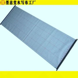 墨意堂大号水写布1.4*46厘米万次书法水写布