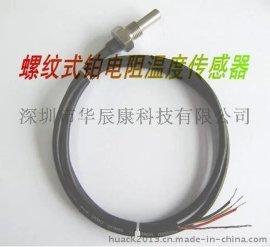 DS18B20温度传感器 18B20干燥箱温度传感器厂家定做