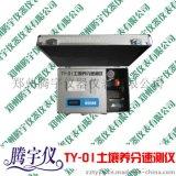 厂家现货TY-01土壤养分速测仪/测土仪/土壤分析仪/土壤速测仪/土肥速测仪