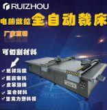 瑞洲科技-電腦切割機 非鐳射切割機 裁牀