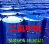 国标工业级二氯甲烷厂家直销 桶装槽车现货 价格低