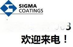 PPG式玛卡龙sigmazinc109HS环氧富锌底漆(锌含量80%以上)