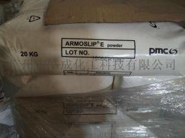 荷兰阿克苏芥酸酰胺 PMC美国芥酸酰胺 Armoslip® E Powder