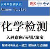 哪里可以办理塑料产品 成分分析,上海安姆斯检测