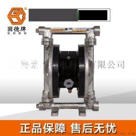 合理密封设计QBY3-15P固德牌气动隔膜泵 边锋制造QBY3-15PFFF不锈钢304气动隔膜泵