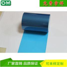 pet蓝色硅胶双层保护膜 模切材料专用膜 厂家直供