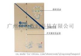 倾松纸质防伪标签印刷