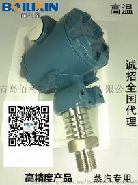 胶州恒压供水压力传感器厂家|气液压油防爆压力变送器