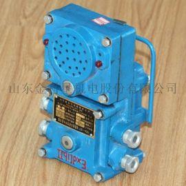 组合电铃  KXH127矿用声光语言报警装置