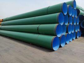 内环氧外乙烯涂塑钢管