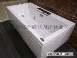 杨浦区浴缸.淋浴房.马桶维修,杨浦区维修安装排水管