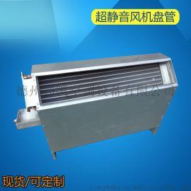 立式暗装风机盘管厂家 水空调 冷暖变频