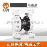 工藝精良QBY3-25FFFF固德牌隔膜泵 氟塑料QBY3-25FF固德牌氣動隔膜泵