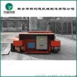 加裝電子稱重系統軌道平車運送鋼包電動平車