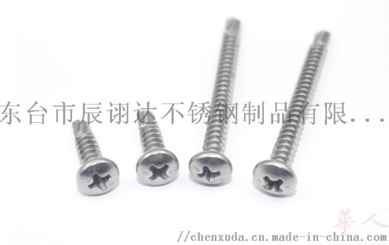 410不锈钢十字盘头钻尾燕尾螺钉4.2/4.8