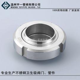 不鏽鋼衛生級焊接活接DIN德標錐形圓螺紋由任接頭
