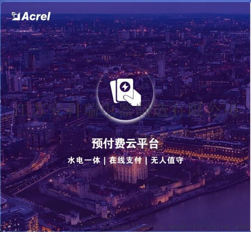 远程预付费云平台 水电一体 支持微信支付宝充值