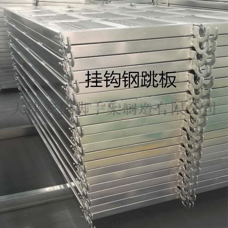 天津安捷热镀锌钢跳板 3米钢跳板 钢跳板 脚手架