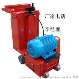 铣刨机 铲平机 混凝土翻新机 水泥地面拉毛机