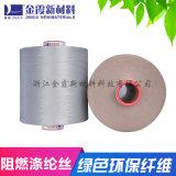 金霞化纤 环保有色阻燃涤纶丝,低熔点涤纶阻燃色丝