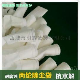 明辉滤袋丙纶  毡除尘布袋