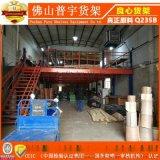 佛山货架选普宇(一哥)货架 钢结构货架   钢平台专业生产厂家