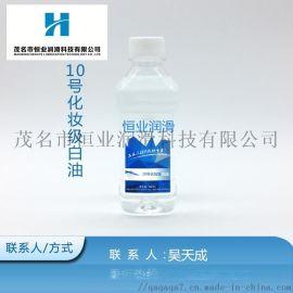 10號白油/10號化妝級白油/吳天成供應