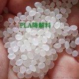 聚乳酸生物質材料PLA 美國4032D食品級 熱穩定吹膜級生物降解料