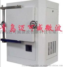 微波高温炉/微波热解炉/微波灰化炉