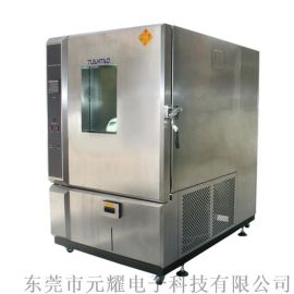 YTH恒温恒湿 元耀 可程式恒温恒湿试验机