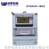 威勝智慧家用電錶DTSD341-MC3三相四線