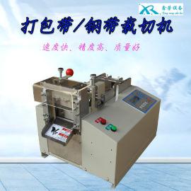 镍片裁切机 鑫荣生产电池镍带切断机镍带自动切割机
