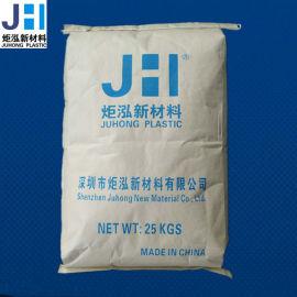 PC/PBT深圳炬泓508 30%玻纤增强 高刚性