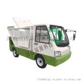 后挂垃圾车小型环卫电动四轮垃圾清运车