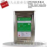 环保PP塑料杯胶粘剂JD-9281PP塑料胶粘剂聚丙烯胶水厂家
