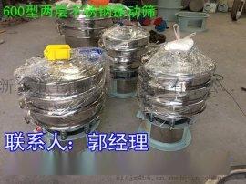 600型细粉振动筛电玉粉圆振筛树脂DV震筛机
