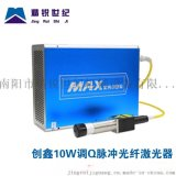 精锐世纪 创鑫激光 10W调Q脉冲光纤激光器MFP-10 10W光纤激光器 举报