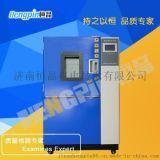 濟南恆品HP-HWS150恆溫恆溼箱/恆溫恆溼試驗箱