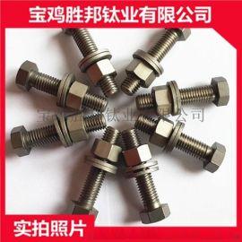 厂家供应钛标准件 高强度耐腐蚀钛螺栓 钛螺母