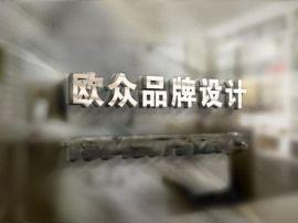 西安高新形象墙设计丨甘肃包装设计丨甘肃VI设计丨铜川导视牌设计丨安康海报设计