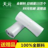 专业定制快递袋 塑料破坏性封口包装袋 38*52广东天元厂家直销