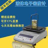 高精度多功能液體比重計JHY-120W/液體密度天平