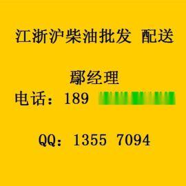 昆山柴油配送苏州上海吴江张浦国四国三柴油现货批发