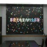 彩能光电 LED异形--立方体屏 P3立方体显示屏