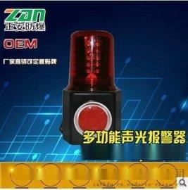 多功能LED聲光報警燈警示燈