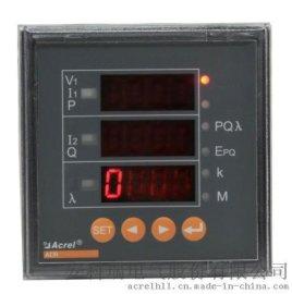 安科瑞ACR120EL ACR220EL ACR320EL全功能电测仪表 多功能电表