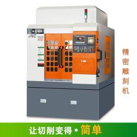 深圳钜匠cnc厂家供应小型数控雕刻机JNC-500S 金属模具精雕机
