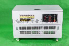 20KW汽油发电机TOTO20